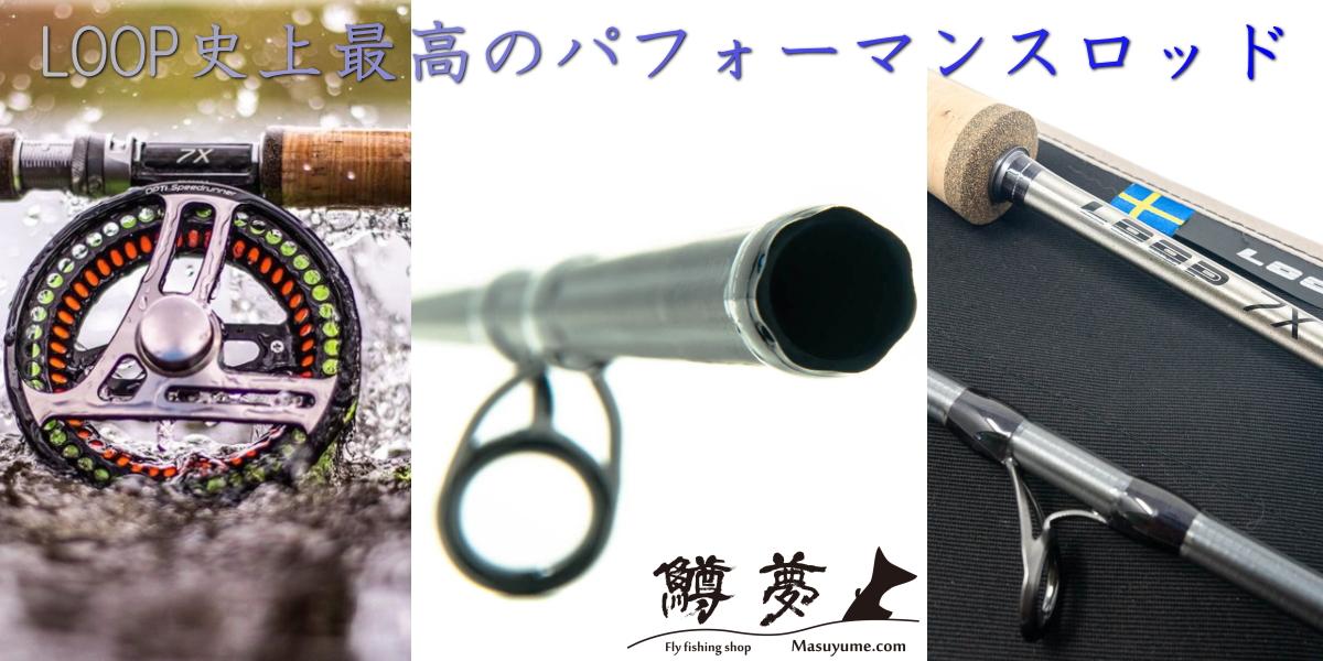 ループ   セブンエックス フライロッド 7X Fly Rod Series